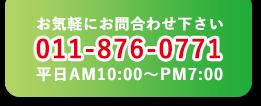 お気軽にお問い合わせください 011-876-0771 平日AM10:00~PM7:00
